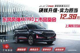 东风风神AX7PRO上市品鉴会 上海东仪站