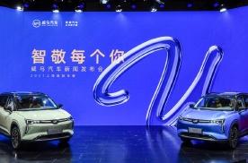 威马携旗下多款车型登陆上海车展,首批威马W6启动交付车主