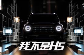 原来不是H5?哈弗代号为B06的全新车型官图发布,第三季度上