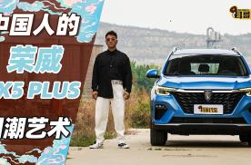 【耳哥说车】一台车就可以走天下 荣威RX5 PLUS诠释新国