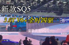 直击粤港澳大湾区车展:奥迪新SQ5亮相,3.0T V6+全时四驱