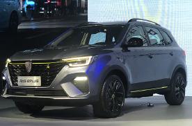纯电续航70km,售价15.28万起!荣威RX5插混版上市