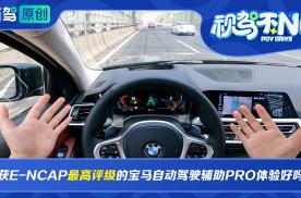 视驾不NG   获E-NCAP最高评级的宝马自动驾驶辅助PRO怎么样