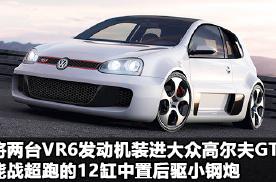 将两台VR6发动机装进大众高尔夫GTI,12缸中置后驱小钢炮