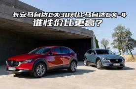 长安马自达CX30对比马自达CX-4,谁的性价比高?看完明白