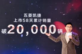"""58天20000辆 五菱凯捷引领""""大四座家用车""""新时代"""