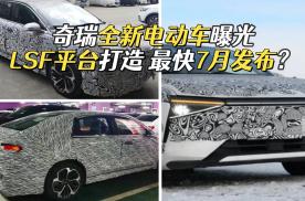奇瑞全新电动车曝光,LSF平台打造,最快7月发布?
