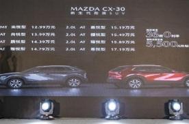 """马自达CX-30芜湖地区上市""""小红椒""""正式出道12.99万起"""