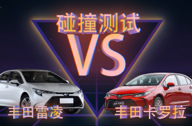 碰撞测试丨中保研碰撞测试:丰田卡罗拉 vs 丰田雷凌