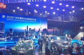 2020广州国际车展:宝马展台探馆进行时