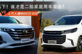 二胎家庭选车秘籍,传祺GM6对决上汽大通MAXUS G50
