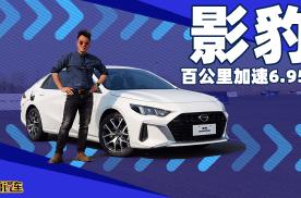 耳哥说车 广汽传祺影豹强势来袭 国产轿跑新生代