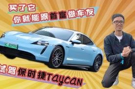 试驾保时捷Taycan:买了它,你就能跟首富做车友