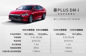 3.8L油耗,省油王秦PLUS DM-i预售价10.78万起