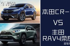 东风本田CR-V插混与一汽丰田RAV4荣放插混抢先看!