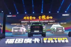 汽油AT/柴油MT可选,起价11.98万元,福田大将军上市