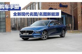 燃油纯电都选尊贵版LUX 北京现代名图购车手册