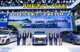 2020北京车展上汽大通EUNIQ 7上市