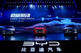 燃油车的颠覆者,搭载DM-i超级混动系统,比亚迪三车预售