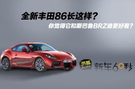 全新丰田86长这样?你觉得它和斯巴鲁BRZ谁更好看?