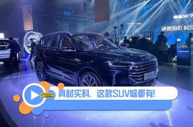 又是一台高性价比的SUV,捷途X70 PLUS诸葛版亮点解析