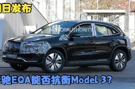 奔驰EQA即将发布,能否成为不买Model3的新选择?