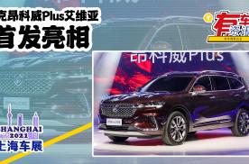2021上海车展丨别克昂科威Plus艾维亚亮相 配专属涂装