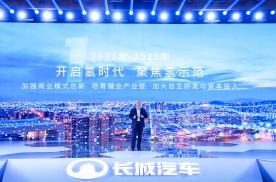 长城今年量产首款燃料电池SUV!
