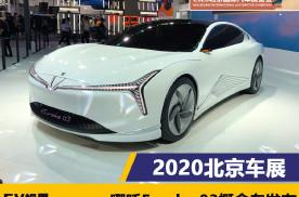 2020北京车展:哪吒Eureka 03概念车发布