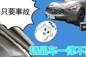 """花18万故意买二手事故车,买家说:""""精品车我一律不买!"""""""