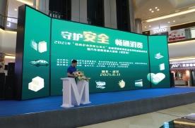 守护安全畅通消费 ,湖北消费教育联动系列活动在汉启幕