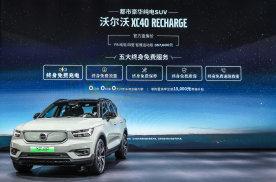 35.7万,沃尔沃XC40 RECHARGE广州车展上市