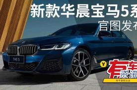搭2.0T发动机 新款华晨宝马5系官图发布 将于北京车展上市
