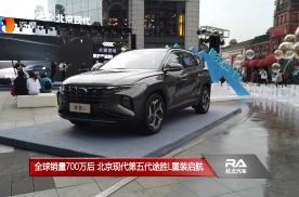 全球销量700万后 北京现代第五代途胜L重装启航