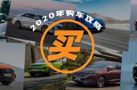 2020的新车里,哪些值得我说一句:买它!