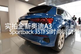 实拍奥迪A3 Sportback 35TFSI时尚运动型