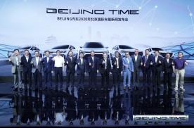 BEIJING-X7 PHEV和RADIANCE概念车亮相