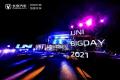 2021UNI星球周年庆:一场用户共创的品牌盛宴