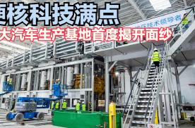 硬核科技满点!恒大汽车生产基地首度揭开面纱