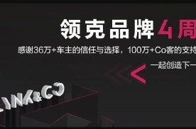 领克品牌4周年 全新领克01全球版正式预售 售价仅为……