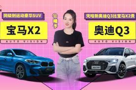 同级别运动豪华SUV ,凭啥新奥迪Q3比宝马X2贵