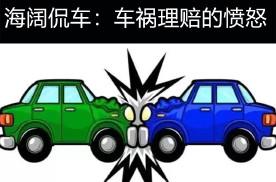 海阔侃车:车祸无责方的愤怒!