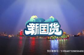 """长城汽车亮相《新国货》!""""摆渡人""""吴晓波点赞出海!"""