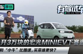 """巅峰对决!宏光MINIEV PK""""小牛"""",这才是猛男该看的东西!"""