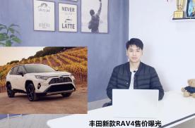 丰田新款RAV4售价曝光