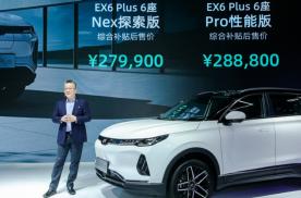 威马六座版EX6 PLUS正式上市,售价27.99万元起