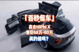 高合Hiphi X售价68-80万元 这么贵的车你会买吗?