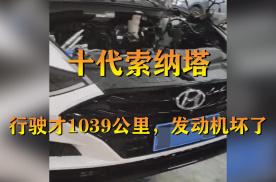 十代索纳塔新车买回来才20天,行驶了才1039公里,拆发动机