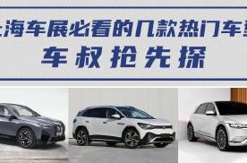 【车叔抢先探】上海车展热门新能源车型(中大型SUV篇)