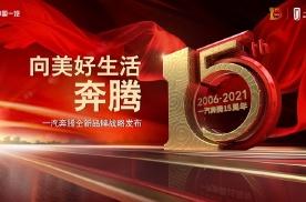 奔腾B70十五周年纪念版推出:纪念当下,驭见未来
